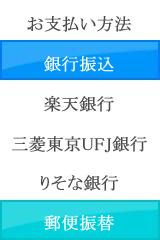 [お支払い方法]銀行振込∥楽天銀行・三菱東京UFJ銀行・りそな銀行、郵便振替